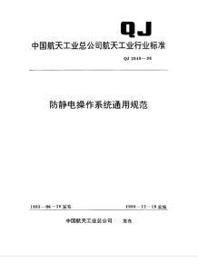 QJ-2846-1996.pdf