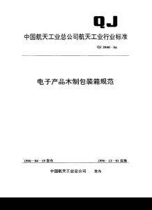 QJ-2848-1996.pdf