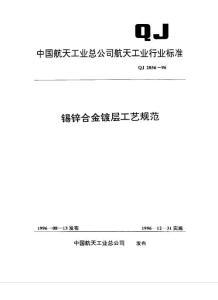 QJ-2856-1996.pdf