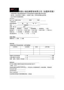 韩烧小铺品牌管理有限公司..