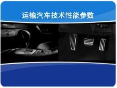 汽车技术性能参数