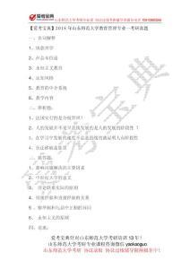 【爱考宝典】2018年山东师范大学教育管理考研真题