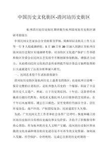 中��☆�v史文化街�^-清河⊙坊�v史街�^