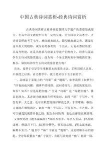 中国古典诗词赏析-经典诗词赏析