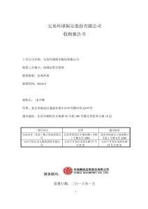 完美环球娱乐股份有限公司收购报告书