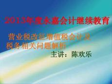 2013年会计继续教育营改增..