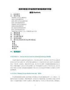 北京外国语大学出国留学培训基地留学项目
