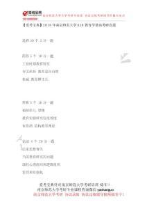 【爱考宝典】2018年南京师范大学620教育学基础考研真题