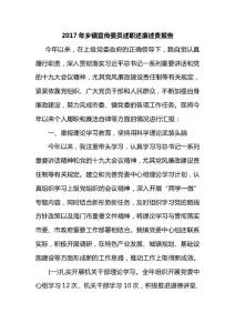 2017年乡镇宣传委员述职述..