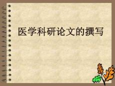 医学论文的撰写技巧_图文.ppt