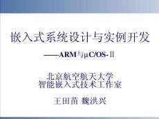 嵌入式系统设计与实例开发—arm与mcos-ⅱ