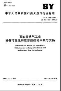 石油天然气工业设备可靠性和维修数据的采集与交换.pdf
