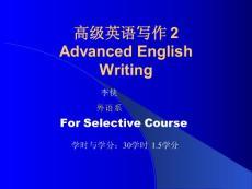 高级英语写作PPT课件