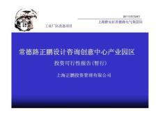 上海静安区常德路电气集团..