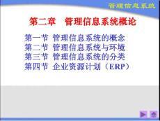 信息管理系统:CHAP2