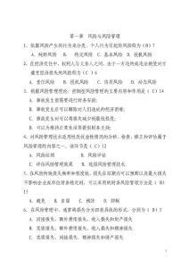 中国平安2018保险基础知识考试题库-新E家