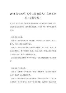 2018高考改革,初中生影响..