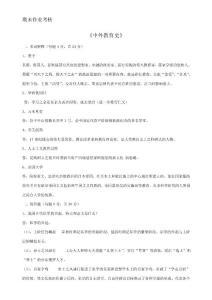 2018东师大《中外教育史》期末作业考核附答案