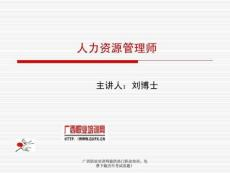 人力资源管理师二级教材《绩效管理》(南宁深远教育专用).ppt
