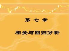 郑奕君《统计学》教学课件..