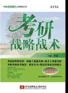 考研战略战术(第11版)