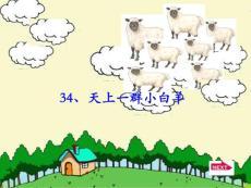 天上一群小白羊