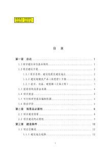 XX村畜牧养殖生产发展项目可行性研究报告