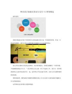 网页设计创新式布局与交互-ui博客精选