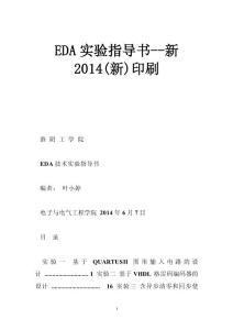 EDA实验指导书--新2014(新)印刷