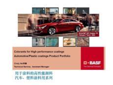 BASF颜料讲座.ppt