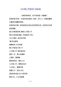 七夕情人节派对广告标语&#..