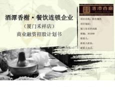 酒潭香榭餐饮连锁企业融资..