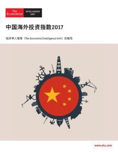 ODI_in_China_2017_Chinese (1)