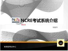 ncre考试系统介绍