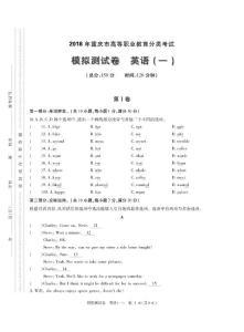 2018年重庆市春季高考英语模拟套题10套