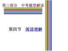 【广东2017中考·高分突破】广州英语中考题型解读 四 阅读理解 (共150张PPT)