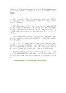 2018北京电电影学院电影剧本创作考研经验专业指导最全