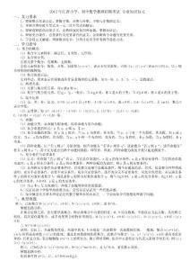 2012年江西小学、初中数学教师招聘考试专业知识复习