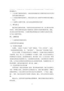 反思性理论在汉语口语课上的运用