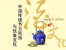 中国传统节日民俗与饮食文化_图文文库.ppt