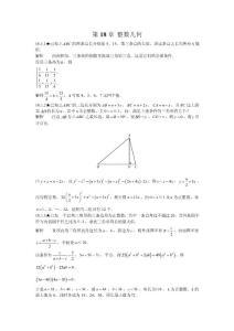 人教版初中数学《第18章整数几何》竞赛专题复习含答案