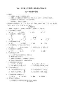 2017学年第二学期浙江名校协作体高三化学试题终稿
