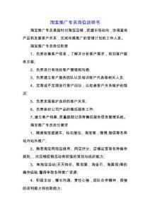 淘宝推广专员岗位说明书&#..
