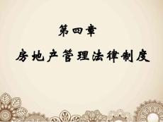 建筑法规_第四章_房地产管理法律制度.ppt