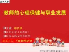 2010-09-25教师的心理保健与职业发展-平阳进修校