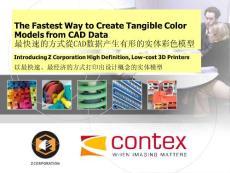3D打印机介绍-CONTEX