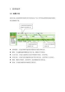 食品生产安全动态监管系统操作手册825(2)
