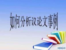 如何分析议论文事例_图文&..