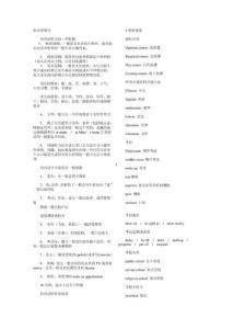 新东方六级听力笔记(绝版)