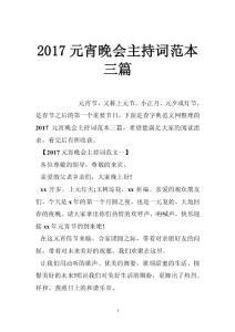 2017元宵晚会主持词范本三篇